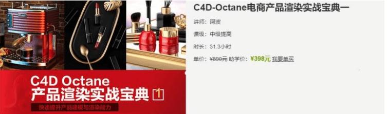 C4D-Octane电商产品