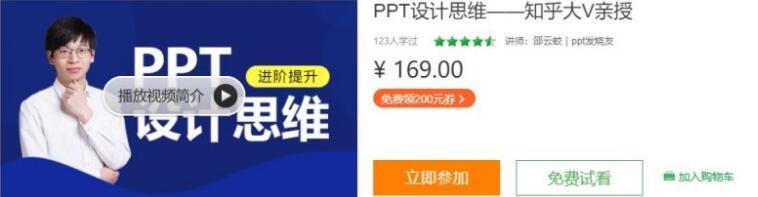 邵云蛟老师:PPT设计思维课