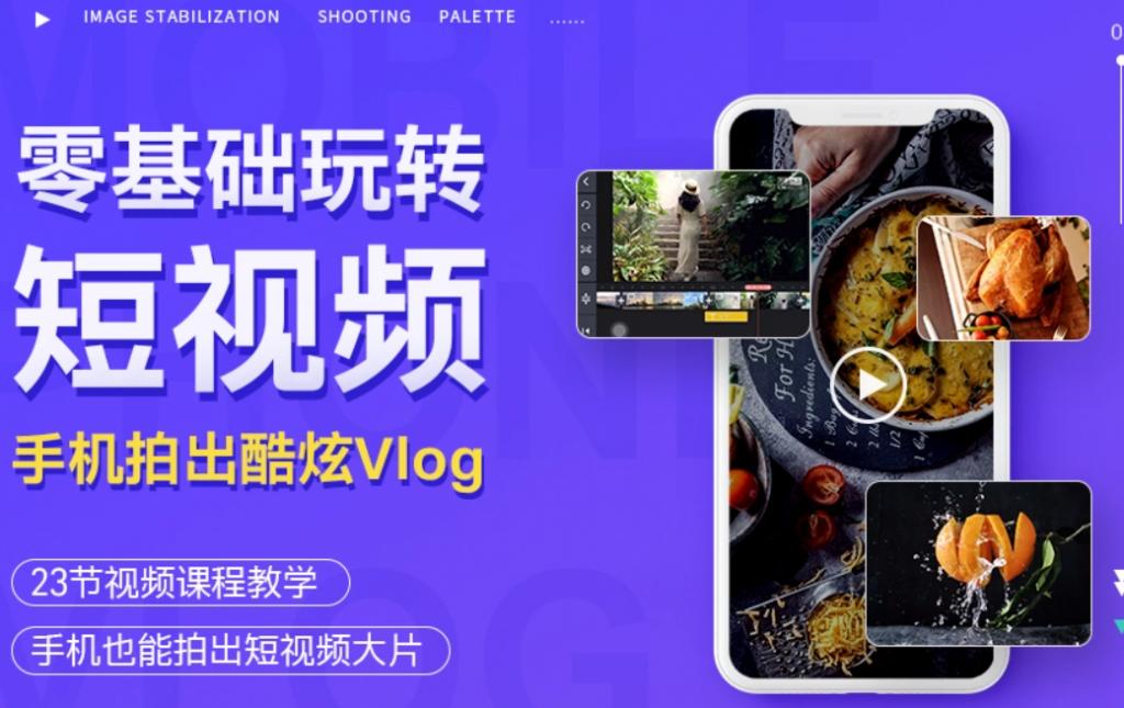杨精坤:从0到1用手机拍出酷炫短视频Vlog(完结)百度云下载