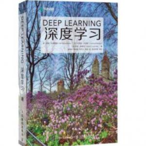 2019《深度学习》花书训练营【第二期】