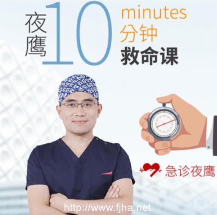 夜鹰10分钟救命课·靠谱实用的急救课程
