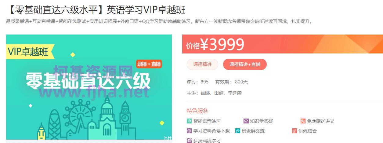 新概念在线新东方:【零基础直达六级水平】英语学习VIP卓越班
