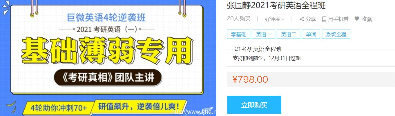 巨微英语:张国静2021考研英语全程班