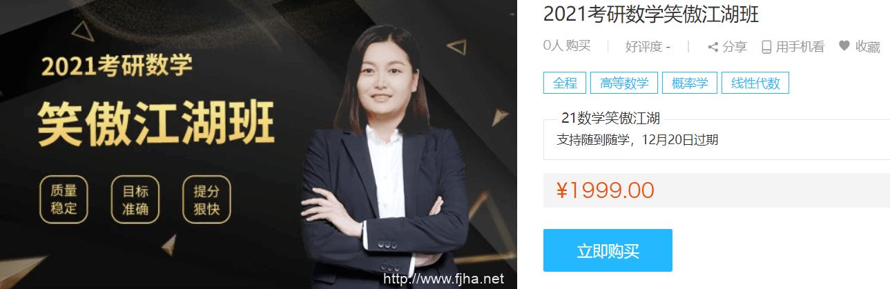 抢分考研:2021考研数学笑傲江湖班