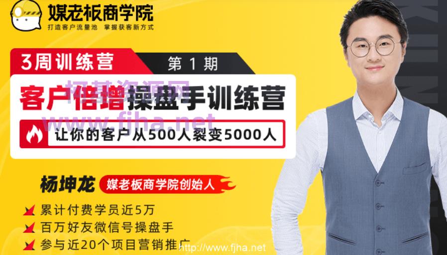 媒老板商学院:客户倍增操盘手训练营(第一期)