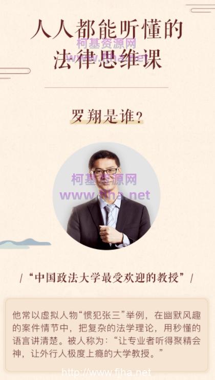 谈刑论道:罗翔的法律思维实验室【音频+讲义】
