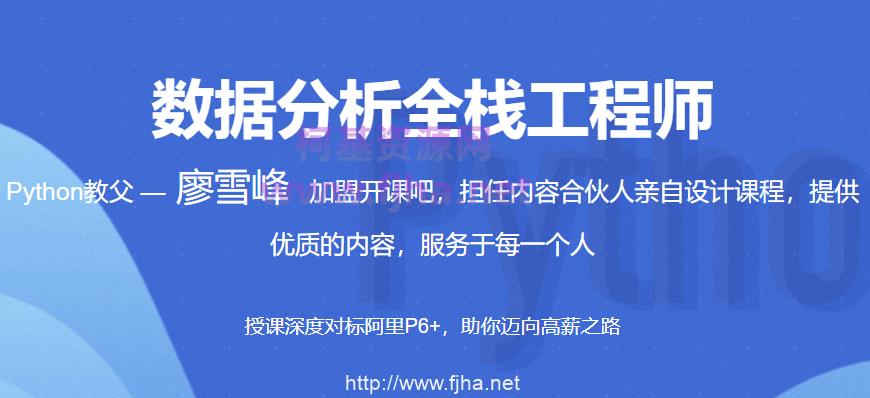 开课吧:廖雪峰数据分析全栈工程师第8期