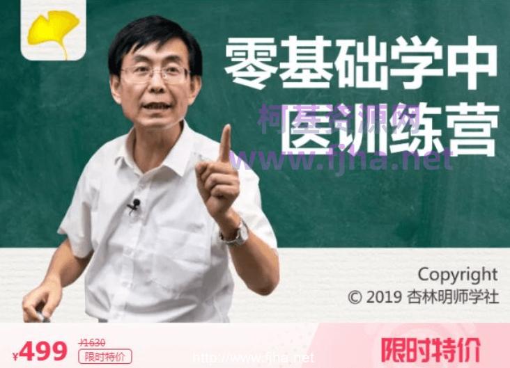 杏林明师学社:零基础学中医训练营