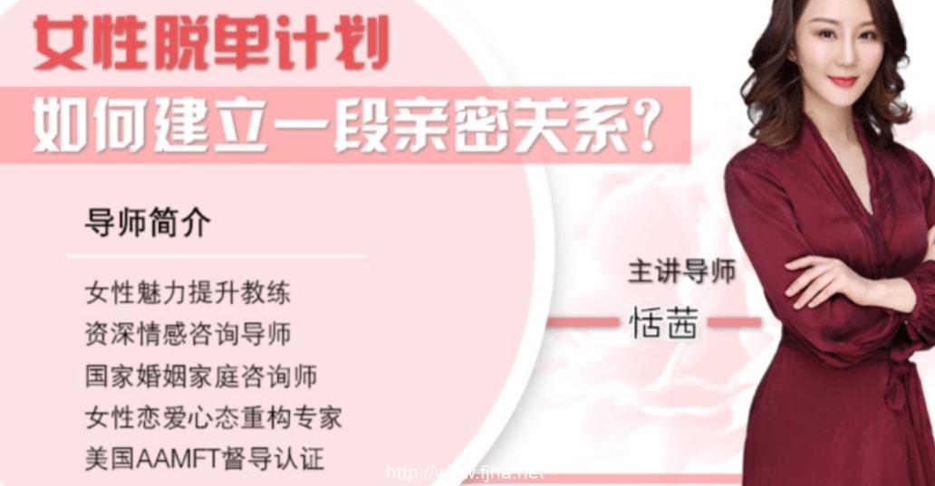 香蕉公社:撩汉技能女性脱单计划课程