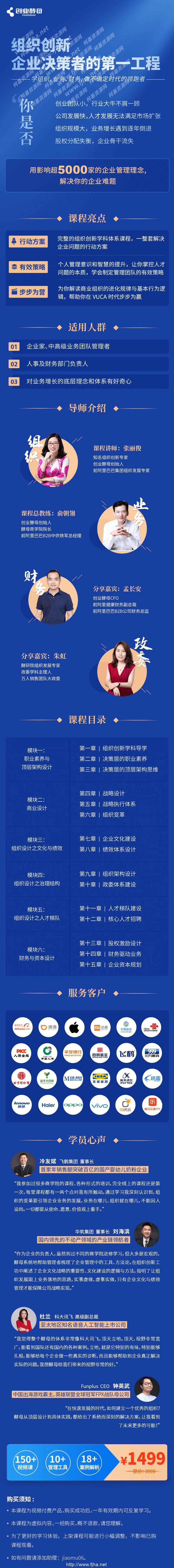 张丽俊2020组织创新·企业策决者的一第工程