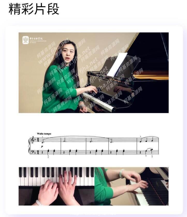 央音在线:从零开始学钢琴精品系列课程