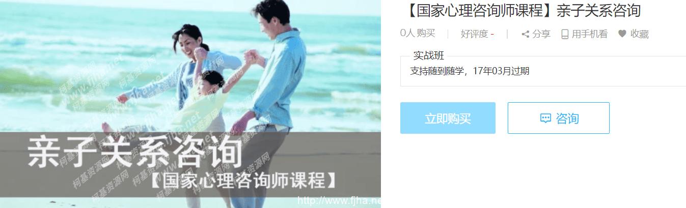 赵喜刚:【国家心理咨询师课程】亲子关系咨询