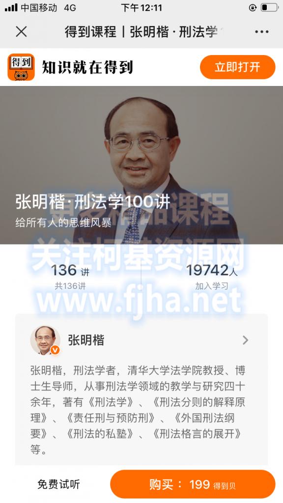 得到课程:张明楷·刑法学100讲