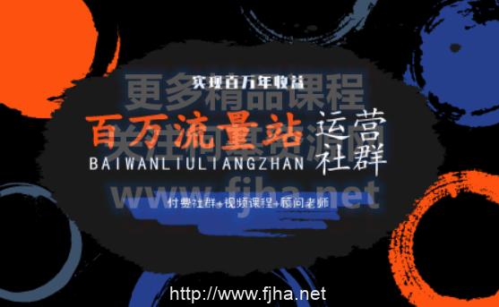 张新星:《百万流量站运营社群》seo教程