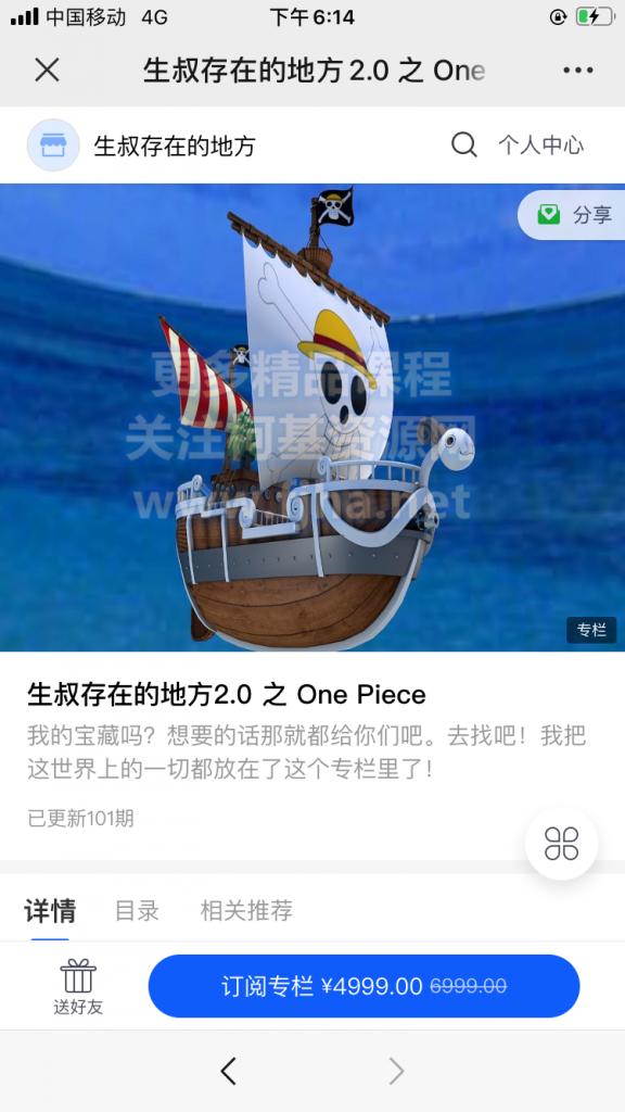 生叔存在的地方2.0 之 One Piece