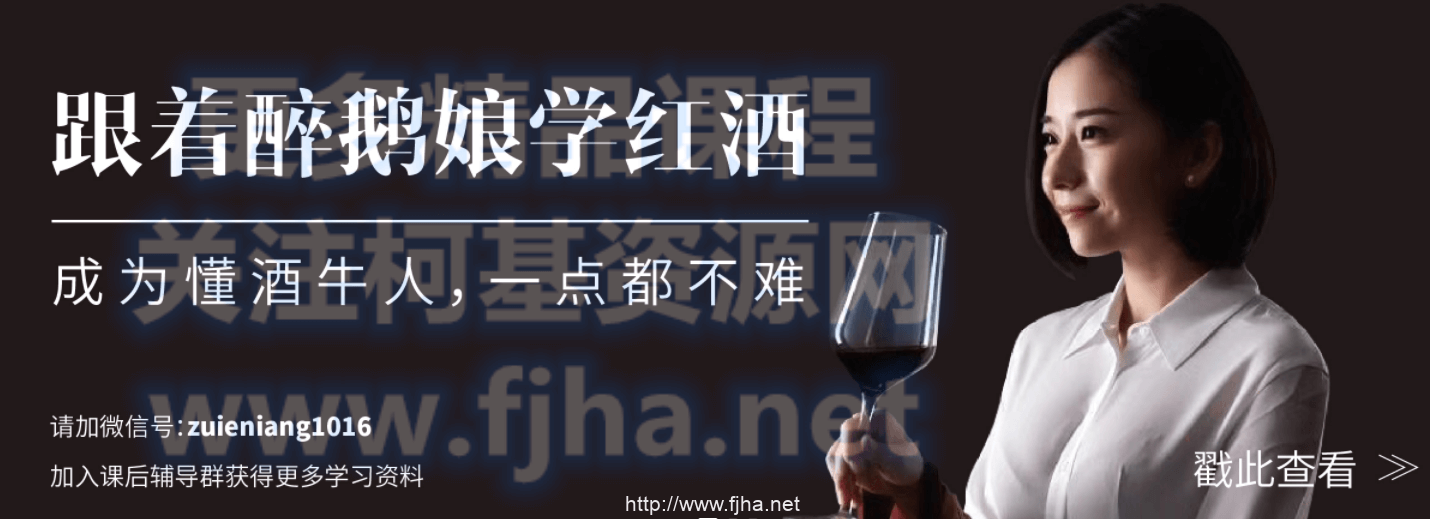 跟着醉鹅娘学红酒:WinePro葡萄酒课程