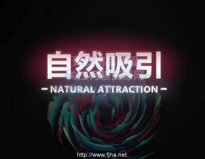 瑞恩老师:自然吸引·10节高级课程