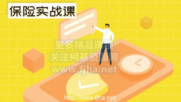 长投学堂:保险实战课