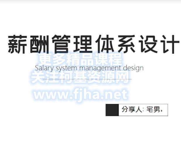 宅男·周恩俊:薪酬管理体系设计课程