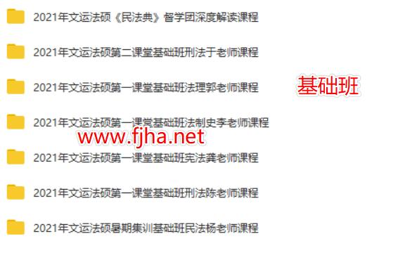 2021年文运法硕考研:暑期基础班+强化班短期集训班