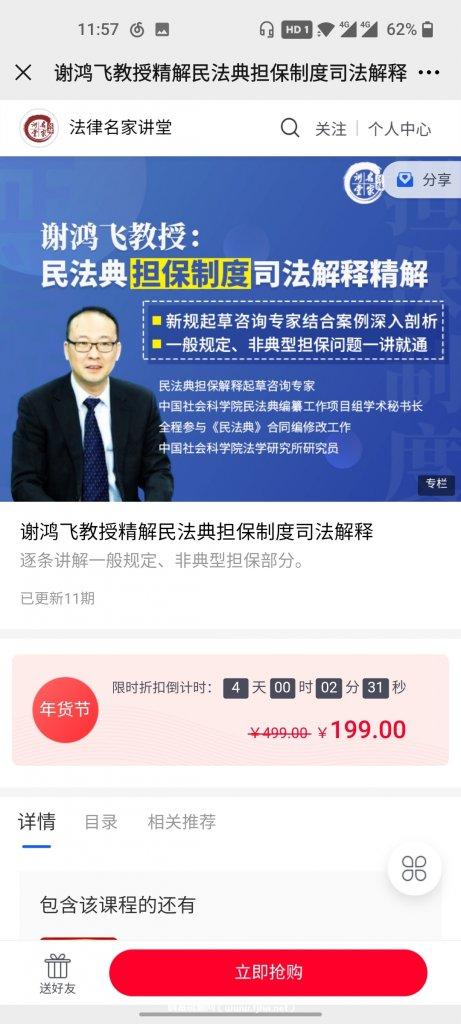 法律名家:谢鸿飞教授解精民法典保担制度司法解释