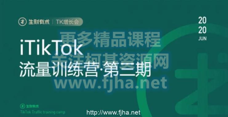 生财有术:TikTok流量增长训练营第三期