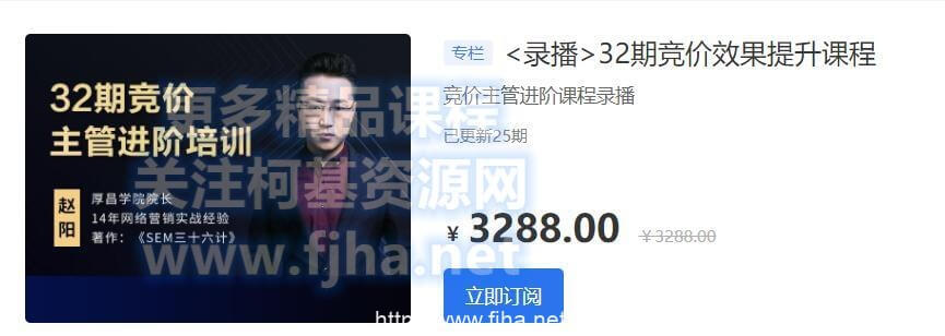 厚昌学院:赵阳竞价SEM32期主管进阶培训课程