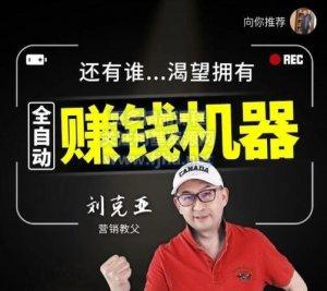 营销教父刘克亚:全自动赚钱机器