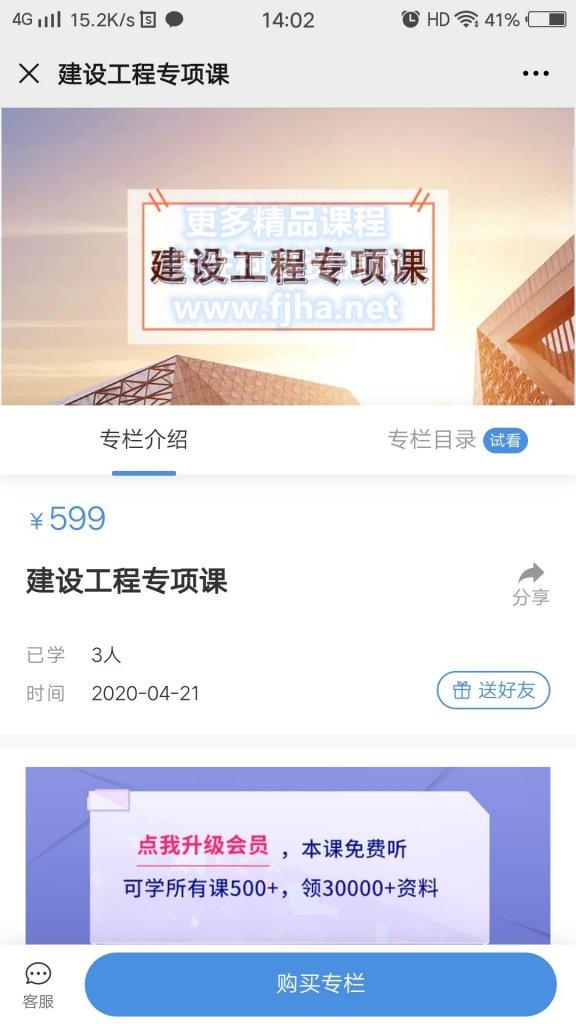 梧桐学堂:建设工程专项课