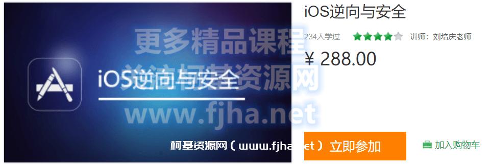 网易云微专业:iOS逆向与安全