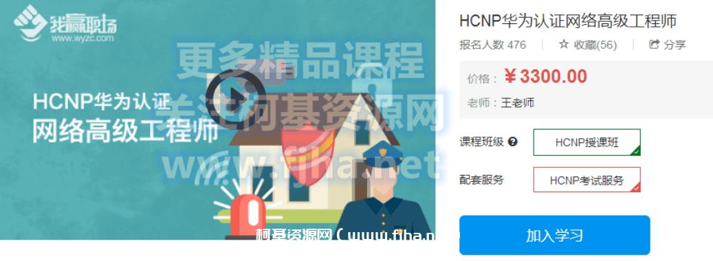 我赢职场:HCNP华为认证网络高级工程师