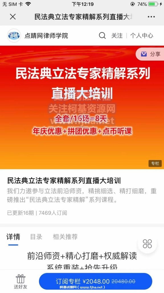 点睛网:《民法典立法专家精解系列直播大培训》