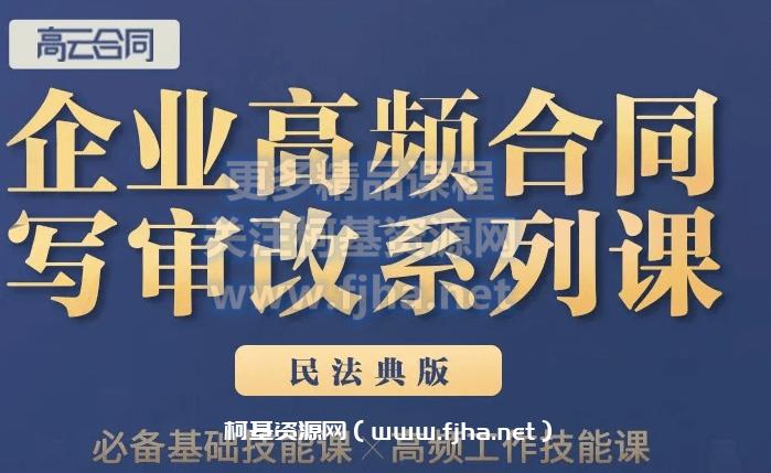 高云合同:民法典版《企业高频合同写审改系列课》