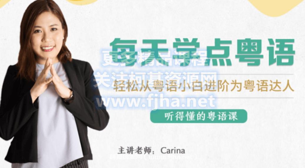 Carina:每天学点粤语|轻松从粤语小白进阶为粤语达人