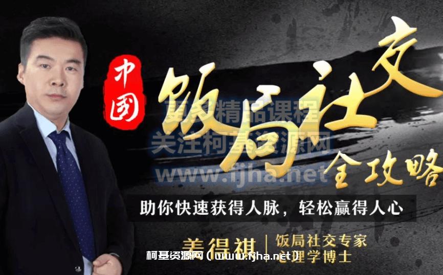饭局社交攻略:21节课快速精通中国式饭局潜规则