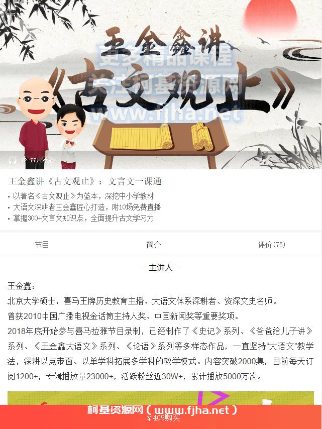 王金鑫讲《古文观止》:文言文一课通