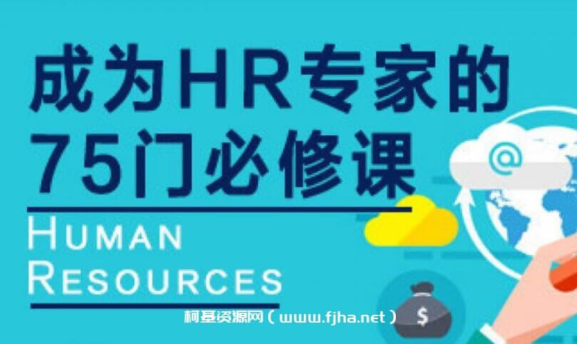 网易云课堂:成为HR专家的100门必修课