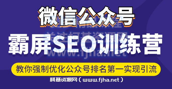 郭耀天·第一期公众号霸屏SEO特训营