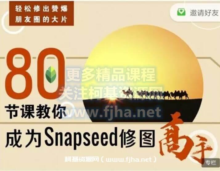 80节课教你用Snapseed修出赞爆朋友圈的大片