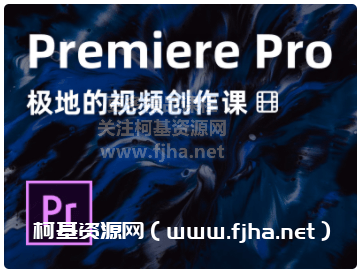 极地的 Premiere Pro 视频创作课
