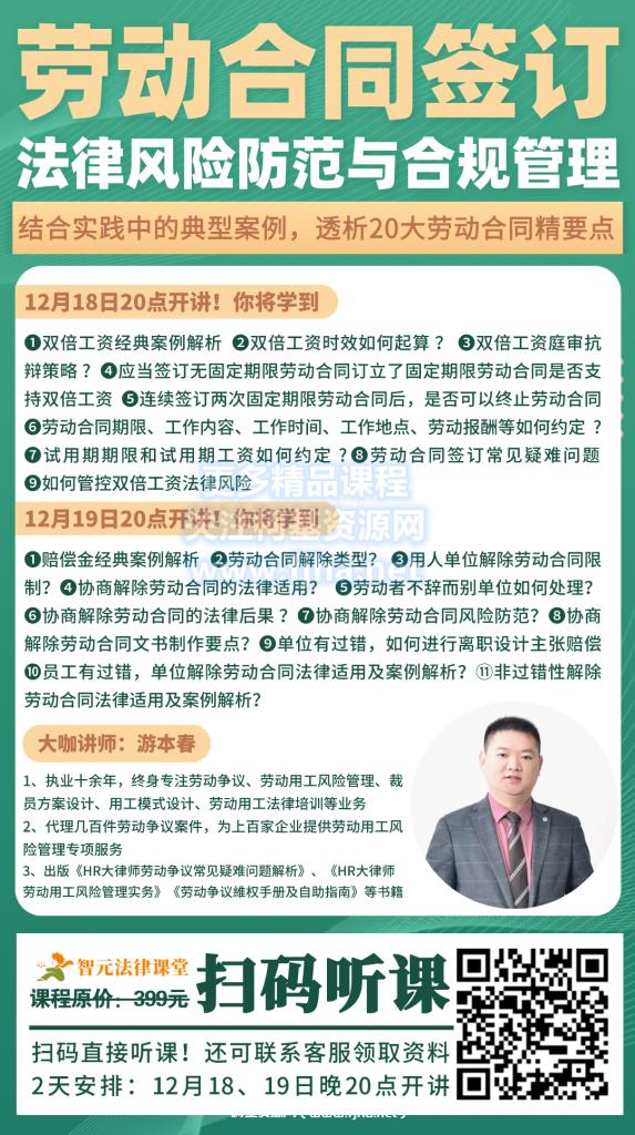 【20小时200讲】劳动纠纷维权指南及企业风控管控宝典