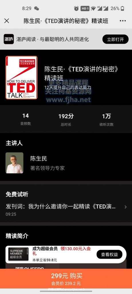 陈生民·《TED讲演的秘密》精读班