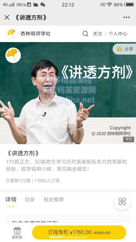 吉林名师学社:张景明《讲透方剂》