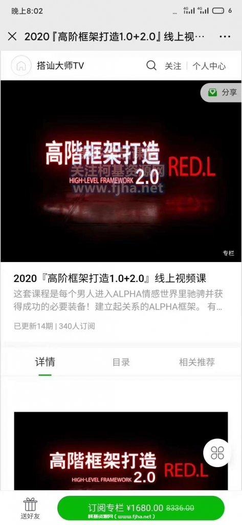 2020高阶框架打造1.0+2.0线上视频课