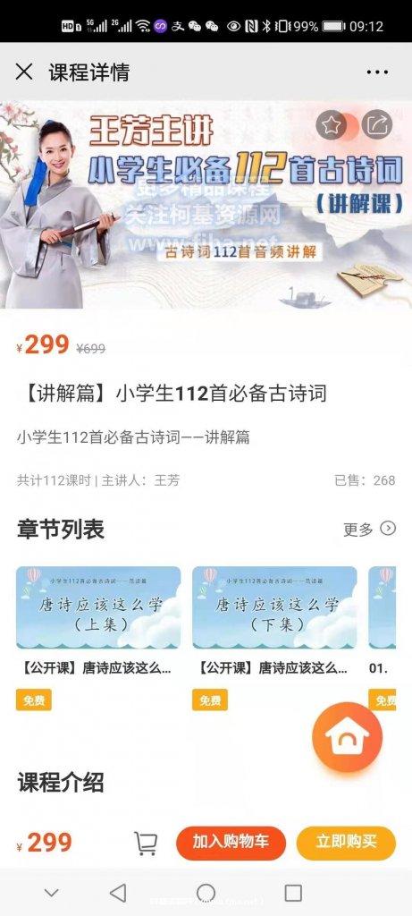好芳法学堂:王芳小学必备112首古诗词·讲解篇