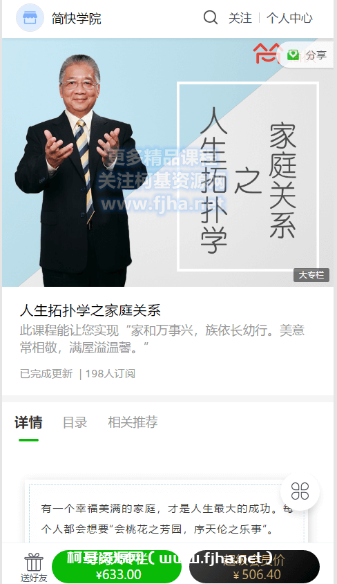简快学院:李中莹·人生拓扑学之家庭关系