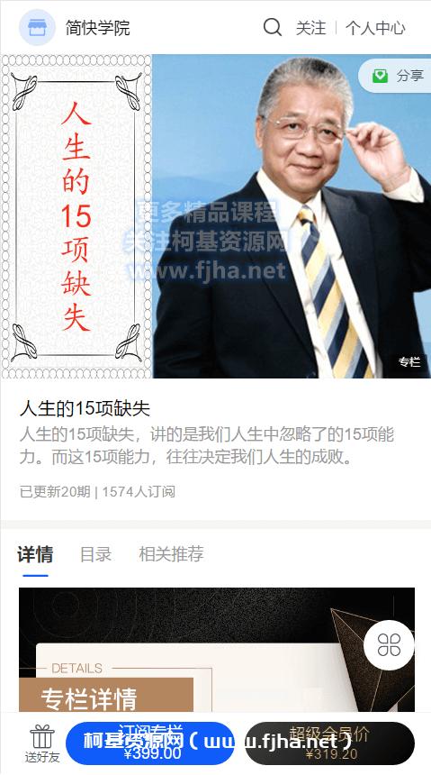简快学院:李中莹·人生的15项缺失
