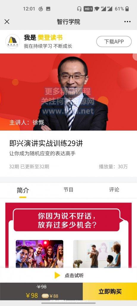 樊登读书会:即兴演讲战实训练29讲