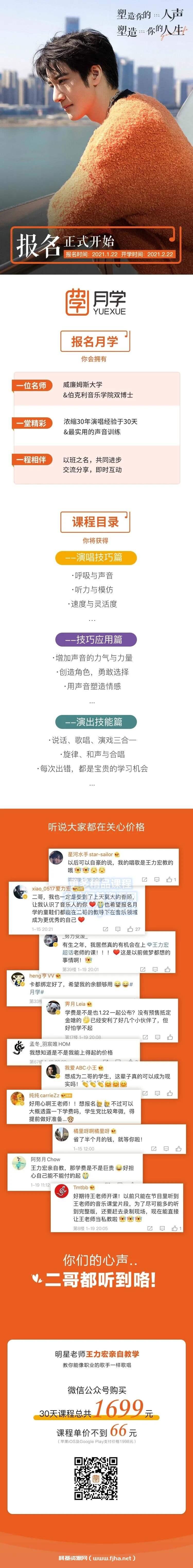 月学:王宏力线上唱歌课程·教你能像职业歌手一样歌唱
