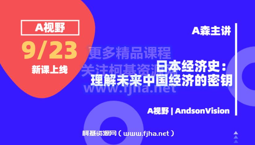 A视野·日本经济史·理解未来中国经济的密钥